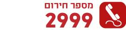 מספר חירום 2999