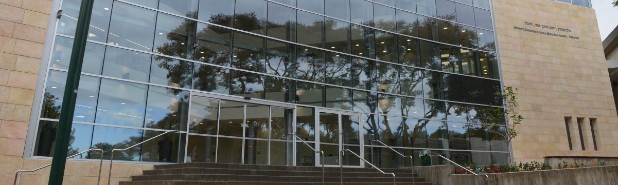 מרכז שוורץ רייסמן לחינוך מדעי