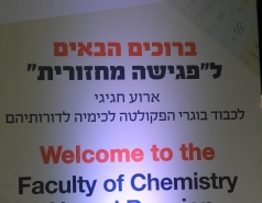 Faculty of Chemistry alumni Event - Part 1
