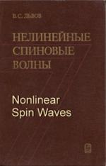 """Nonlinear Spin Waves"" Book Cover"