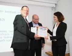 2017 Youdim Prize Ceremony picture no. 11