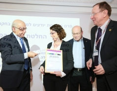 2017 Youdim Prize Ceremony picture no. 13