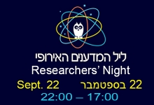 researchers night