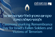 Ceremony marking Remembrance Day for Israel's Fallen Soldiers and Victims of Terrorism
