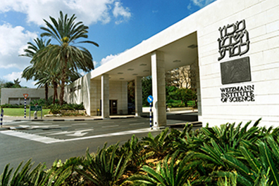 Weizmann Institute front gate